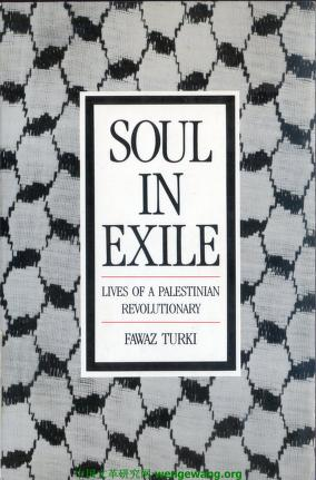Soul in Exile by Fawaz Turki